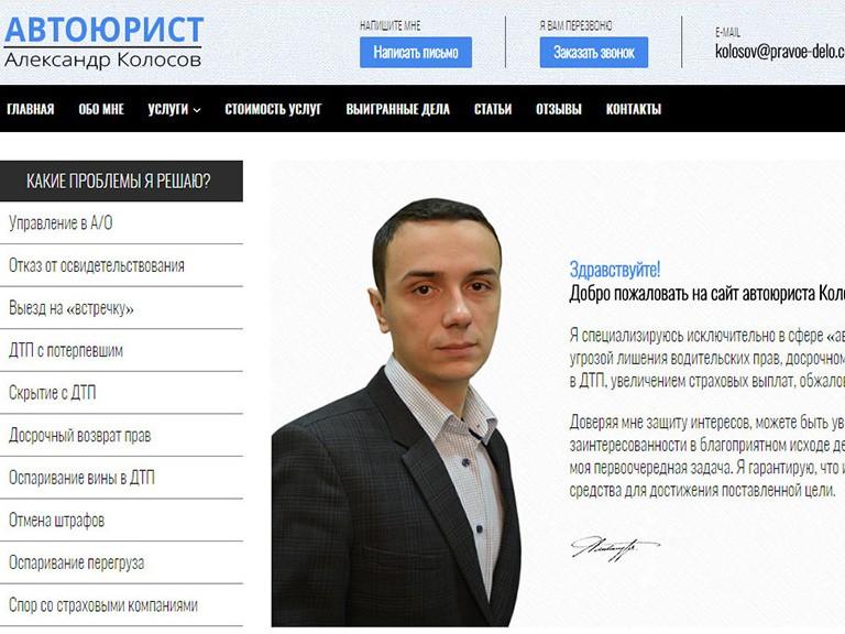avtojurist kolosov
