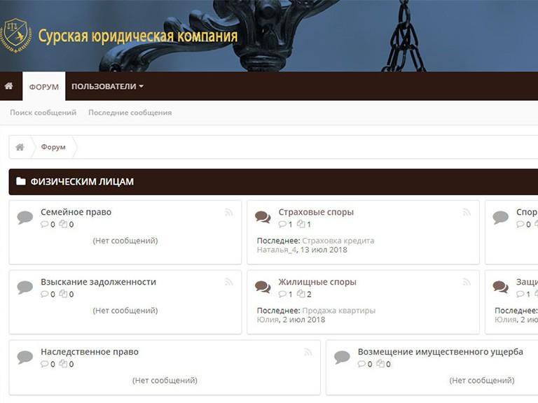 forum surskoj juridicheskoj kompanii