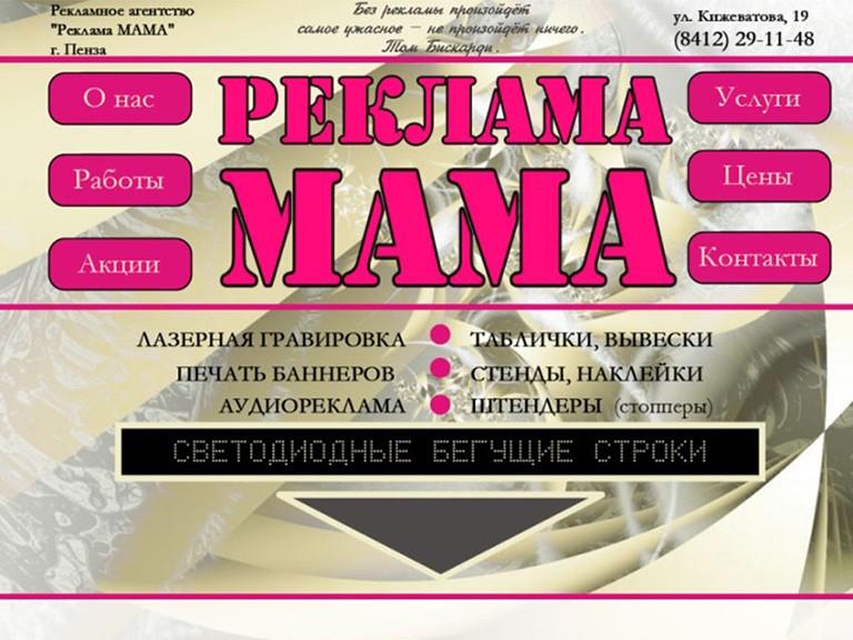 reklama mama