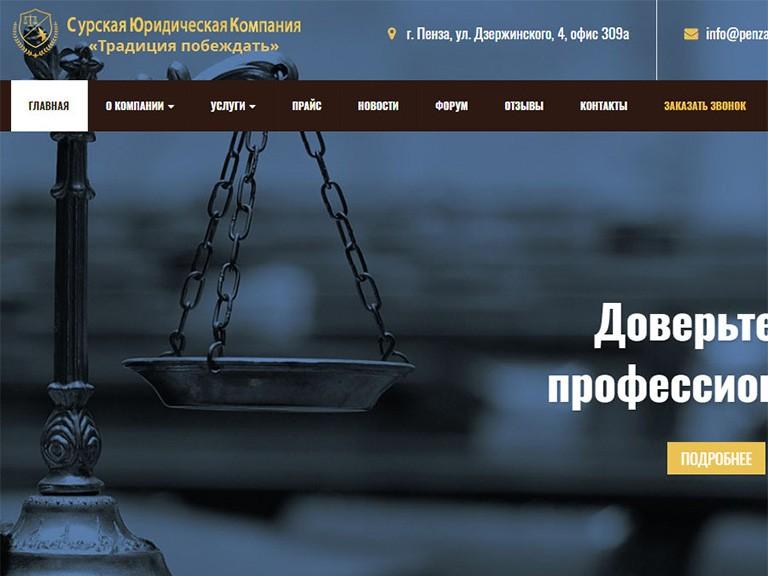 surskaja juridicheskaja kompanija