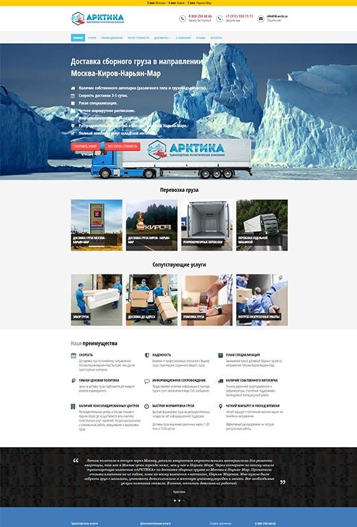 arktika 2