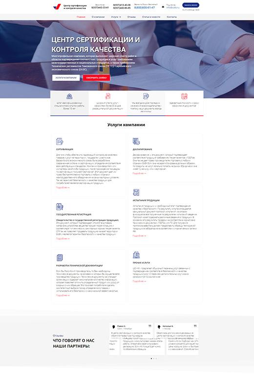Центр сертификации и контроля качества