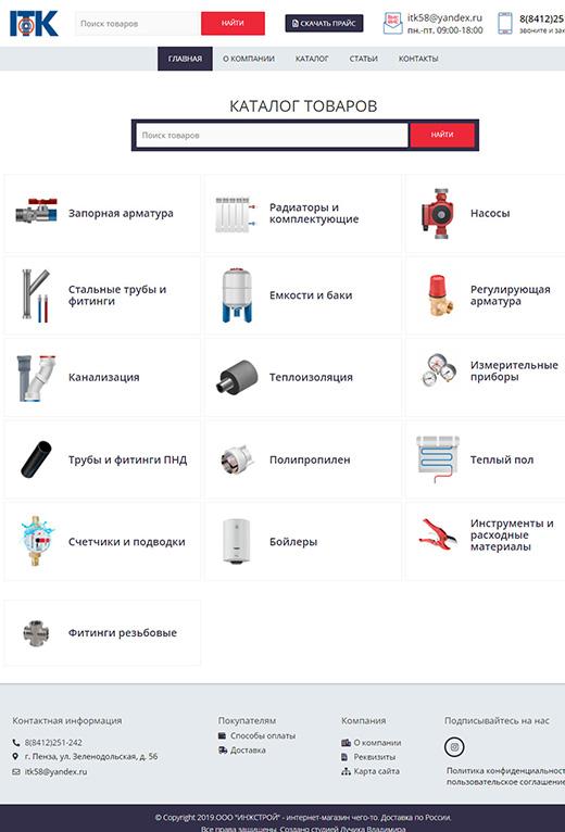 "ООО ""ИНЖСТРОЙ"""