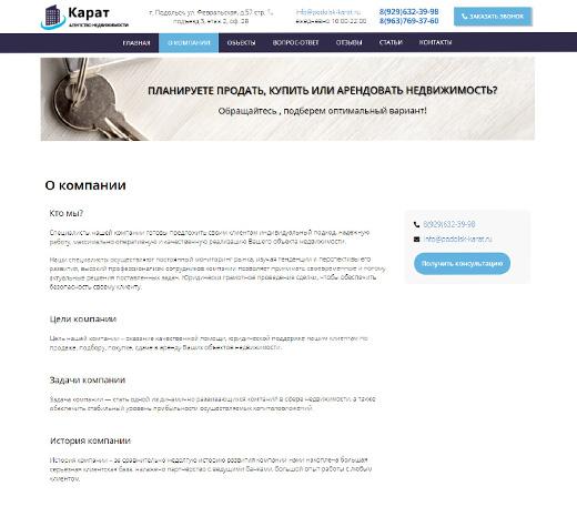 Агентство недвижимости «КАРАТ»