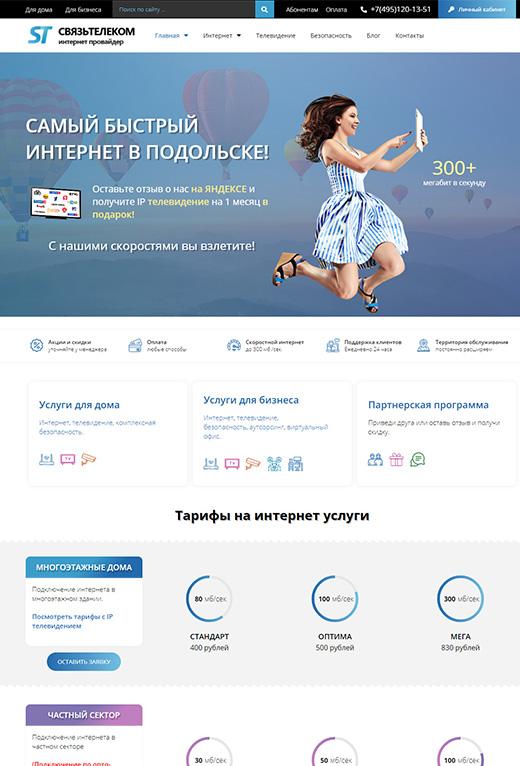 Связь Телеком - Провайдер